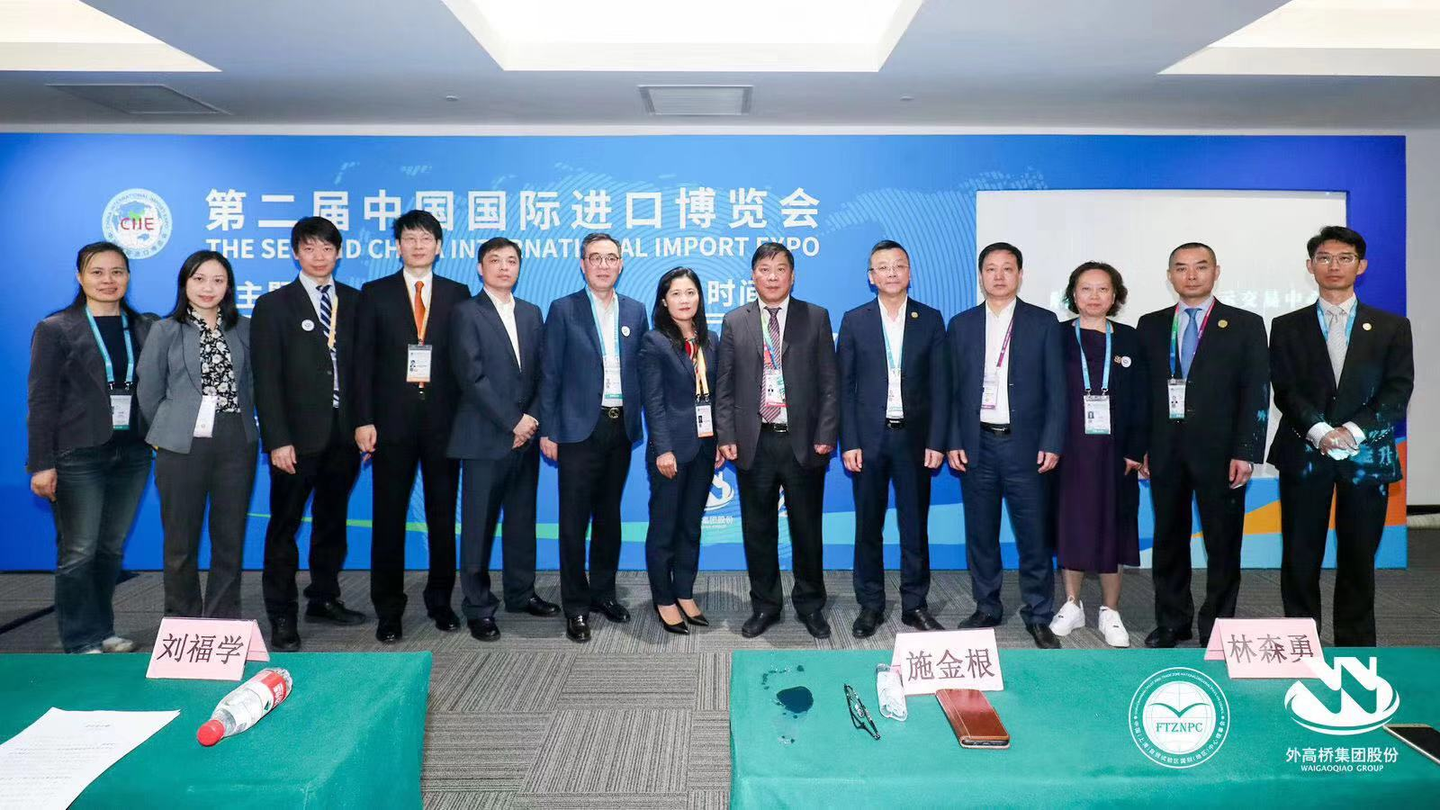 US Authentic Trading Directors - China International Import Expo